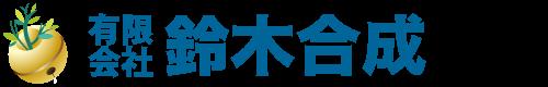 有限会社鈴木合成|プラスチック成形|発明品・試作品・商品化|茨城県常総市